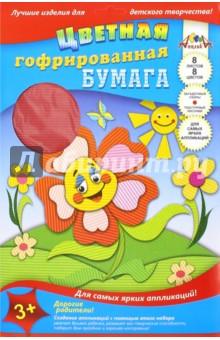 """Бумага цветная гофрированная, 8 листов, 8 цветов """"Цветочек"""" (С1899-01) АппликА"""