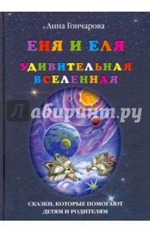 Еня и Еля. Удивительная ВселеннаяЗнакомство с миром вокруг нас<br>Вместе с енотиками дети узнают, на каком расстоянии от нас находится Солнце, как Земля выглядит из космоса и какие планеты есть в Солнечной системе. Книгу дополняют прекрасные иллюстрации, добрые стихи, полезная информация и задания.<br>Для чтения взрослыми детям.<br>
