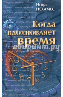 Когда вдохновляет времяСовременная отечественная поэзия<br>В этом сборнике поэт Игорь Нехамес выступает зрелым сложившимся литератором. Каждое стихотворение вызывает отклик у читателя: заставляет задуматься, сопереживать. Стихотворения легко запоминаются. Эта книга из тех, как говорят, что пригодится надолго. И будет спрямлять углы вашей жизни, и будет ободрять, и будет надёжным другом, который всегда вместе с вами.<br>