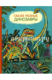 Такие разные динозавры: энциклопедия в картинкахЖивотный и растительный мир<br>Ни одно существо из мифов и сказок не покоряло воображение современного ребенка так, как динозавры. Дети умиляют любящих матерей, с лёгкостью произнося звучные названия: тираннозавр, диплодок и т.д. Мультипликаторы давно превратили их в милых зверюшек, а издатели выпускают несметные тиражи книг, посвященных ужасным ящерам. <br>В этом ряду книга Такие разные динозавры занимает особое место. Она рассчитана исключительно на детей дошкольного возраста и не обременена сложными терминами. Диалоги и описания предельно просты, но текст необычайно увлекателен и читается на одном дыхании. Вместе с тем вся информация абсолютно точна с научной точки зрения. <br>Первая часть книги - это смешные рисованные истории, которые вводят ребенка в доисторические времена. Во второй, энциклопедической, части описаны самые популярные виды динозавров, а также их соседи - летающие и плавающие ящеры и млекопитающие. Портреты героев книги выполнены столь правдоподобно, что трудно усомниться в их достоверности. Книга в целом дает первое представление о среде, в которой обитали динозавры, об их образе жизни, разнообразии видов и нелегком процессе поиска, изучения и воссоздания древних рептилий.<br>Занимательные вопросы и задания помогут маленьким читателям усвоить названия древних рептилий и некоторые палеонтологические понятия.<br>Для дошкольного возраста.<br>