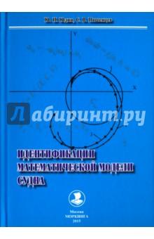 Идентификации математической модели судна. МонографияВодный транспорт<br>В книге рассмотрены проблемы, которые связаны с идентификацией общей математической модели судна или его отдельных маневренных характеристик, вытекающие из общей теории моделирования и идентификации моделей.<br>Представлены структуры важнейших элементов уравнения продольного движения судна - упора винта, гидродинамического сопротивления продольному движению судна, присоединенной массы судна в продольном движении в виде уточненных формул. Предложены способы оптимальной обработки траекторных измерений в условиях действия ветра, которые позволяют свести его искажающее действие к минимуму и получать объективные значения ряда маневренных характеристик на циркуляции, а также параметры самого ветрового сноса - его величины и направления. Введено понятие коэффициентов влияния параметров математической модели на маневренные характеристики судна. Рассмотрена теоретическая проблема использования принципа максимума Понтрягина для решения задач параметрической идентификации.<br>