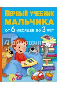 Первый учебник мальчика от 6 месяцев до 3 летРазвитие общих способностей<br>Вы мечтаете, чтобы ваш малыш вырос активным, умным, сообразительным, талантливым - эта замечательная книга для вас. Все личностные качества ребенка: интеллект, память, эмоции, формируются в первые годы жизни, и развивающие занятия в период от 6 месяцев до 3 лет приносят наиболее ощутимый результат. Рассматривать яркие картинки и называть знакомые предметы - не просто весело и интересно, но и очень полезно. Любознательный кроха произнесет свои первые слова - назовет членов семьи и предметы окружающего мира, познакомится с домашними и дикими животными, научится различать цвета и геометрические формы, выучит счет до 10. Домашние уроки по любимой книжке развивают логическое и абстрактное мышление, память и речь малыша, а также расширяют его кругозор и словарный запас.<br>Для детей до 3 лет.<br>