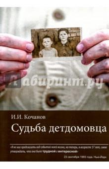 Судьба детдомовцаМемуары<br>Воспоминания Ильи Кочанова о детстве, отрочестве и юности, проведенных в детских домах в довоенное, военное и послевоенное время.<br>