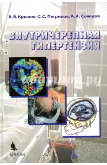 Внутричерепная гипертензияКардиология<br>Монография посвящена одной из актуальных проблем современной медицины - внутричерепной гипертензии. Представлены современные концепции о взаимодействии внутричерепных компонентов, реализации компенсаторного механизма церебрального комплайнса, рассмотрены основные причины повышения внутричерепного давления и анатомические изменения, происходящие в полости черепа при внутричерепной гипертензии. Основное внимание уделено диагностике и коррекции повышенного внутричерепного давления у пациентов с нетравматическими внутричерепными кровоизлияниями и пострадавших с тяжелой черепно-мозговой травмой.<br>Для нейрохирургов, анестезиологов-реаниматологов и неврологов, а также может быть полезна всем специалистам, интересующимся вопросами лечения больных с острой церебральной недостаточностью.<br>