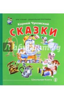 СказкиОтечественная поэзия для детей<br>Вашему вниманию предлагается сборник сказок Корнея Ивановича Чуковского.<br>Для дошкольного возраста.<br>