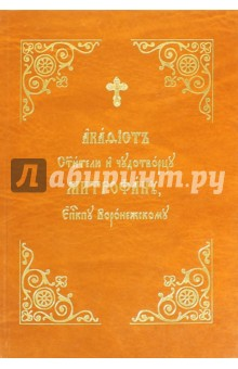 Акафист Митрофану, епископу Воронежскому Святителю
