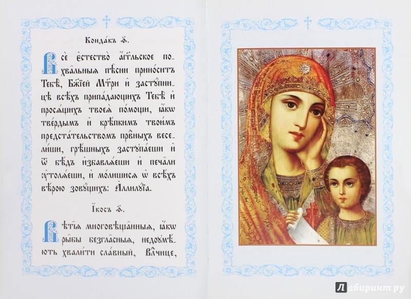 Молитва перед иконой утоли моя печали текст