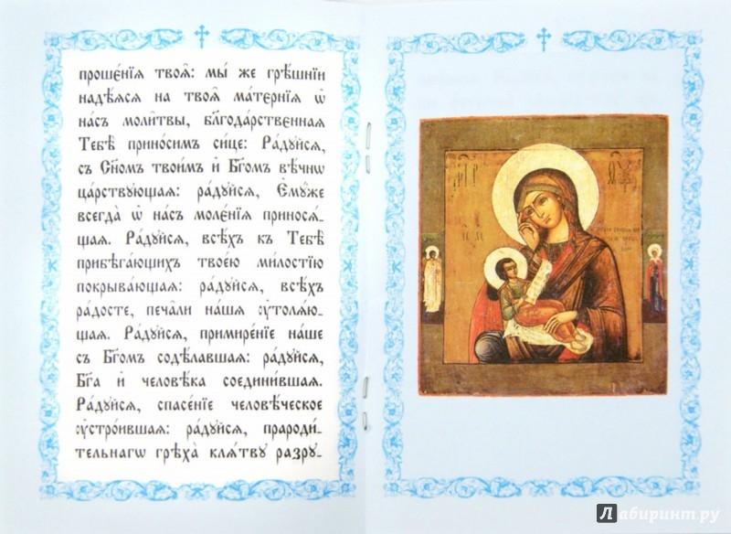 Молитва иконе утоли мои печали читать