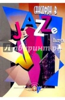 Саксофон в джазе: Учебное пособие. Выпуск 1