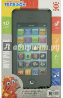 Интерактивный телефон 3D, на батарейках (GT8655)Телефоны, рации<br>Интерактивный телефон с 3D экраном поможет вашему ребенку изучить цифры, цвета, формы, а также станет приятным компонентом отдыха - на этом телефоне можно послушать музыку.<br>Материал: полимерные материалы.<br>Упаковка: картонная коробка.<br>Сделано в Китае.<br>