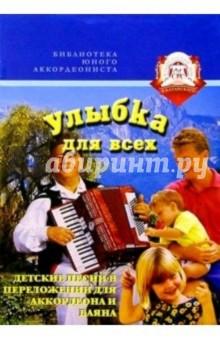 Ноты для баяна детские песни ноты