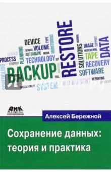 Сохранение данных. Теория и практикаСети и коммуникации<br>В книге рассказано о том, что необходимо для превращения вверенной ИТ-инфраструктуры в отказоустойчивую систему. Какие существуют способы защиты информации, какие этапы необходимо пройти при проектировании, как создать Disaster Recovery Plan (план полного восстановления), как создать эффективную систему резервного копирования, как организовать защиту перемещаемых данных - обо всем об этом и о множестве других полезных вещей вы узнаете, прочтя эту книгу.<br>Большое внимание уделяется связи информационных систем и бизнеса, выстраиванию эффективных, экономически оправданных и легких в освоении систем.<br>Изложение материала построено по принципу теория + практика, автор не только приводит информацию по основополагающим вопросам, но и щедро делится своим богатым опытом.<br>Издание предназначено для системных архитекторов, инженеров, администраторов, разработчиков отказоустойчивых систем и систем резервного копирования, руководителей ИТ-подразделений, ИТ-менеджеров, специалистов по продажам, а также преподавателей и студентов технических вузов.<br>