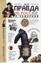 Вся правда о России, Задорнов Михаил Николаевич