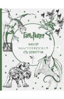 Гарри Поттер. Мир магических существРаскраски<br>Великолепное издание, иллюстрированное фотографиями из архива Warner Brosers, настоящий подарок всем фанатам книг и фильмов о Гарри Поттере! Позвольте себе приблизиться к волшебному миру Джоан Роулинг. Детальная прорисовка, сложные линии и мелкие узоры - в этой книге оживает вселенная Гарри Поттера, и только вы можете решить, какими красками она заиграет! Вас ждут Добби, малыш Норберт, квиддичное поле, незабываемый финальный бой с Лордом Волан-де-Мортом и, конечно же, знаменитая компания Гарри, Рона и Гермионы. Возьмите цветные акварельные карандаши и вдохните жизнь в любимую всеми историю о мальчике-который-выжил!<br>