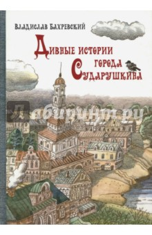 Дивные истории города Сударушкина. Сборник сказок