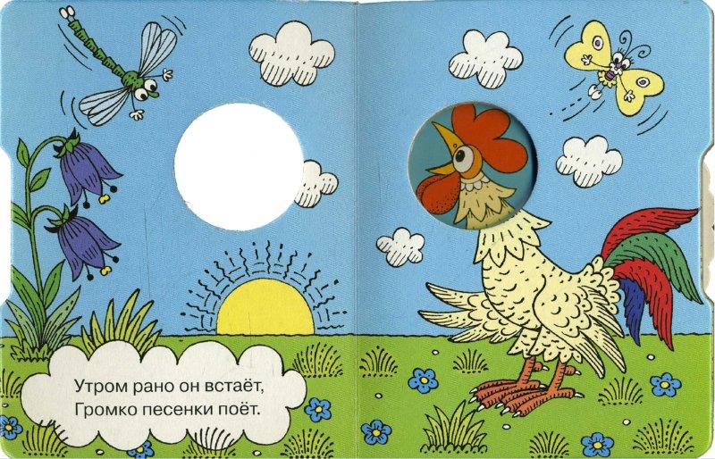 Иллюстрация 1 из 3 для Загадки - В.Д. Сергеев | Лабиринт - книги. Источник: Лабиринт
