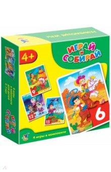 Играй и собирай (2939)Наборы пазлов<br>Игры-мозаики учат детей собирать простые картинки, подбирать детали по форме и изображению, способствуют развитию наблюдательности, внимания, наглядно-образного мышления, усидчивости, мелкой моторики рук. В игре вы найдёте 4 мозаики, состоящие из 6,9,12,15 элементов.<br>Для детей 4-7 лет.<br>Количество игроков: 1-4<br>Материалы: бумага, картон.<br>Сделано в России.<br>