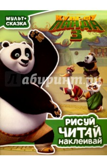 Кунг-фу Панда 3. Мульт-сказка. Рисуй, читай, наклеивайДетские книги по мотивам мультфильмов<br>Читай рассказы о приключениях кунг-фу панды и раскрашивай картинки. Внутри книги тебя ждет подарок - наклейки!<br>Для младшего школьного возраста.<br>