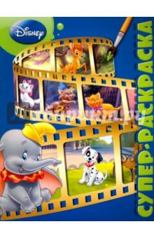 Суперраскраска. Классические персонажи Disney (№1501) Эгмонт