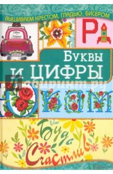 Буквы и цифрыВышивка<br>Самые популярные виды вышивки в уникальной коллекции книг для рукодельниц! Украсьте свой дом великолепными пейзажами, натюрмортами, миниатюрами, иконами, вышитыми гладью, крестиком, бисером. В каждой книге - новые мотивы, цветные схемы, полезные советы.<br>Вышивка алфавита, цифр, монограмм и позитивных надписей - это прекрасная возможность сделать отличный подарок для родных и близких ко дню рождения, свадьбе, крестинам... Изысканные монограммы из букв, обвитых бисерными гроздьями винограда и великолепными миниатюрными розами, а также вышитые крестиком и гладью позитивные надписи украсят ваш дом, создадут уют и поднимут настроение!<br>