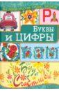 Наниашвили Ирина Николаевна Буквы и цифры