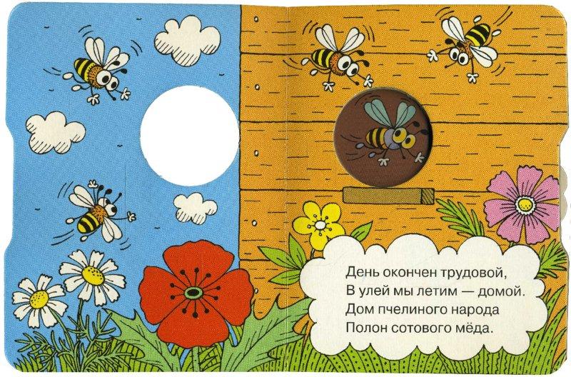 Иллюстрация 1 из 12 для Кто где живет | Лабиринт - книги. Источник: Лабиринт