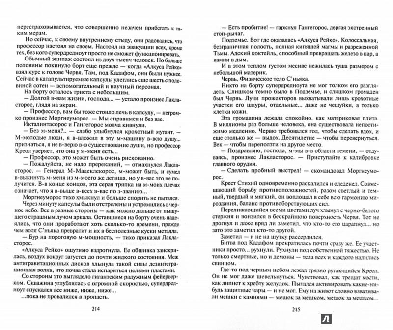 Книга Академия Интриг и Пакостей