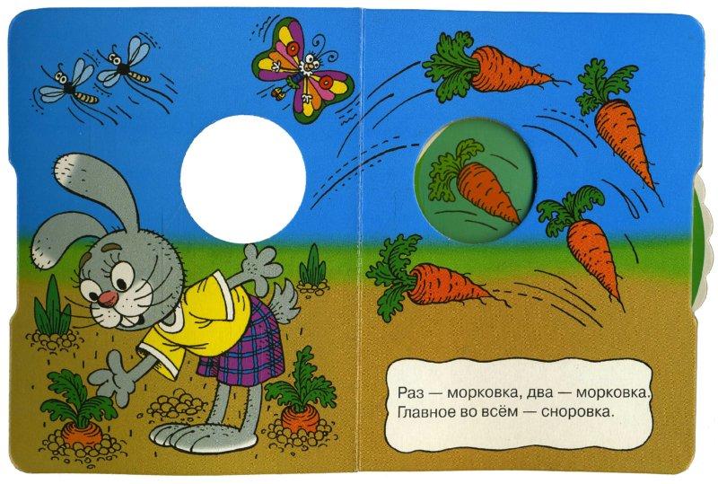 Иллюстрация 1 из 4 для Лакомки | Лабиринт - книги. Источник: Лабиринт