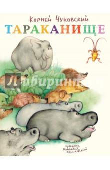 ТараканищеОтечественная поэзия для детей<br>Кто бы мог подумать, что волки, крокодилы и даже слоны испугаются обычного таракана! И забьются под кусты и болотные кочки, укроются в канавы или, подхватив чемоданы, убегут на край земли. Правда, обычный воробей даже не догадывался, что эта мелкая козявочка-букашечка - настоящий великан, и лесов и полей повелитель. Взял и клюнул таракана…<br>Для дошкольного возраста.<br>