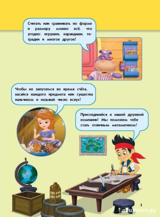 Математика для дошкольников на сайте Все Для Детейру