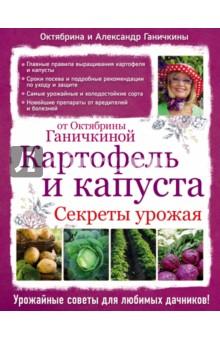 Картофель и капуста. Секреты урожая от Октябрины ГаничкинойЭнциклопедии и справочники садовода и огородника<br>Для успешного выращивания картофеля и капусты, самых популярных овощных культур на любом огороде, необходимо знать основные агротехнические правила. В этой книге вы найдете всю исчерпывающую информацию о том, какие предшественники нужны под эти культуры, как правильно подготовить почву, выбирать сорта, поливать, подкармливать и защищать от болезней и вредителей.<br>