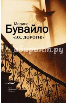 Эх, дороги!Современная отечественная проза<br>Марина Бувайло родилась в Баку. По образованию врач-психиатр, живет в Лондоне. Истории, собранные в этой книге первой ее книге, написаны легким и изысканным языком, разнообразны по сюжетам, жанрам, формам и настроениям. Среди них есть повести, рассказы, стихи, есть истории длинные и короткие, есть любовные, философские, грустные и почти невероятные, но все они при этом совершенно правдивы.<br>