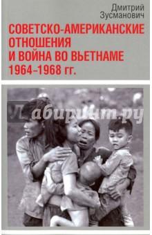 Совет.-американские отношения  и война во Вьетнаме. 1964–1968 гг.История войн<br>Проблема глобальной безопасности особо остро встала после Карибского кризиса, во время которого угроза мировой ядерной войны была как никогда реальной. Но в 1963 г. две сверхдержавы стали постепенно отходить от политики взаимоотношений с позиции силы. В какой-то момент могло показаться, что в отношениях между Советским Союзом и США наметились позитивные тенденции. Однако уже в 1964 г. Соединенные Штаты развернули прямую военную интервенцию во Вьетнаме, что незамедлительно привело к усилению международной напряженности.<br>Публикация данной книги особенно актуальна в связи с событиями в Украине и Сирии. Есть целый ряд исторических параллелей, которые читатель сможет увидеть. Это разделение страны на две части, создание полностью подконтрольного марионеточного режима, финансирование, поставки вооружений, военные советники, информационная война и многое другое.<br>