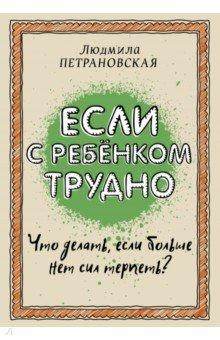 Если с ребенком трудно, Петрановская Людмила Владимировна