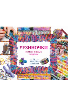 Резиночки - самые новые моделиПлетем из резиночек<br>Плетение из ярких резиночек - новое увлекательное занятие, ставшее популярным хитом сезона. Эта книга приоткроет для вас дверцу в удивительный мир стильных украшений из ярких резиночек и поможет создать действительно уникальные и неповторимые вещи: браслеты, кольца, серьги, подвески, колье, чокеры, ожерелья. Благодаря различным дизайнам и цветовым гаммам ваши украшения будут всегда яркие, стильные и эксклюзивные.<br>На страницах этой книги вы найдете всю необходимую информацию о специальном реквизите, который понадобится вам в работе, освоите различные техники и способы плетения и создадите самые модные украшения. Выполнить любую понравившуюся модель вам помогут мастер-классы, состоящие из пошаговых фотографий и подробных инструкций. А множество авторских советов помогут реализовать вам собственные фантазии!<br>