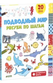 Подводный мир. Рисуем по шагамРисование для детей<br>Что вас ждет под обложкой:<br>Красочная книжка-рисовалка для юных выдумщиков и выдумщиц, которые мечтают воплотить свои фантазии на бумаге.<br><br>На каждом развороте вы найдёте:<br>- место для рисования, <br>- творческое задание,<br>- чёткие пошаговые инструкции, как нарисовать кита, осьминога, медузу, морскую звезду и других обитателей моря. <br><br>Благодаря нашим подсказкам у вас всё получится с первой попытки. А чтобы было ещё интереснее, мы приготовили для вас любопытные факты о животных, которых вы рисуете. <br>Развивайте свои творческие способности, рисуйте, узнавайте новое и знакомьтесь с чудесным миром, в котором мы живём.<br><br>Изюминки:<br>- Яркие и красочные иллюстрации.<br>- Плотные страницы.<br>- Любопытные факты о животных на каждом развороте.<br>- Рекомендованный возраст: 6-11 лет.<br>