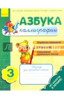 Азбука каллиграфии. Шаг 3. Тетрадь для учащихся начальной школы