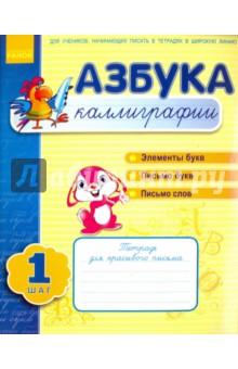 Азбука каллиграфии. Шаг 1. Тетрадь для учащихся начальной школы