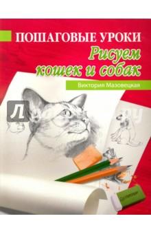 Пошаговые уроки рисования. Рисуем кошек и собакОбучение искусству рисования<br>Вы держите в руках книгу, которая поможет вам начать рисовать любимцев и друзей, живущих рядом с самого детства: кошек и собак, котят и щенков. Вы научитесь передавать на бумаге не только милые мордашки прекрасных животных, но и красивую, неповторимую пластику кошки, грациозность собаки. <br>В этом издании поэтапно и подробно показано, как нарисовать портрет кошки или собаки. Вы увидите, что внешность каждого животного неповторима. Подробно изучите строение тела животного, научитесь правильно рисовать глаза, уши, лапы и хвосты и даже эмоции. Вы сможете шаг за шагом воспроизвести в набросках сцены из жизни любимца или изобразить милого котенка на открытке в подарок дорогому человеку.<br>Даже если вы не станете великим художником, книга поможет научиться рисовать так, как это делает художник-аниматор. А в дальнейшем вы сможете передать этот навык своим детям.<br>