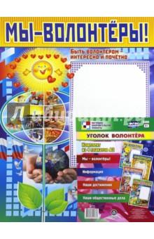 Комплект плакатов. Уголок волонтёра. ФГОСДемонстрационные материалы<br>Комплект плакатов. Уголок волонтёра.<br>4 штуки в комплекте.<br>Выполнены из мелованного картона.<br>