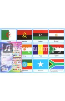 Комплект плакатов Государственные флаги. ФГОСДемонстрационные материалы<br>Комплект из 4 плакатов:<br>- Африка<br>- Южная и Северная Америка, Австралия<br>- Европа<br>- Азия<br>Методическое пособие в комплекте.<br>Упаковка: блистер.<br>