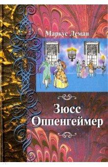 Зюсс ОппенгеймерКлассическая зарубежная проза<br>Исторические романы Маркуса Лемана.<br>