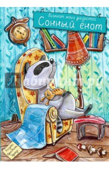 Блокнот Сонный енот, А5-Блокноты большие Линейка<br>Яркие удобные блокноты с авторскими енотами от художницы Кристины Крокус. Красочные развороты, удобный формат, приятная на ощупь бумага превращают блокнот в оригинальный подарок не только для близких, но и для себя любимой!<br>