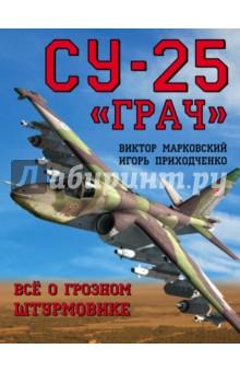 Су-25 Грач. Всё о грозном штурмовикеВоенная техника<br>Кроме фронтовых бомбардировщиков Су-24М, в Сирии сейчас сражаются и легендарные штурмовики Су-25. <br>Хотя Грачи в строю уже более полувека, они и сегодня остаются одними из лучших в мире самолетов поля боя - грозные, универсальные, надежные, феноменально живучие, не раз спасавшую жизни летчиков в, казалось бы, безвыходных ситуациях. <br>Приняв боевое крещение в Афгане (именно там за Су-25 закрепилось прозвище Грач), этот штурмовик участвовал в дюжине войн - от Ирака, Эфиопии и Конго до Чечни, Таджикистана, Карабаха, Абхазии и Южной Осетии - а сейчас наводит ужас на боевиков ИГИЛ.<br>В эталонной книге ведущих историков авиации вы найдете исчерпывающую информацию о создании, совершенствовании и боевом применении прославленного штурмовика.<br>Коллекционное издание иллюстрировано сотнями эксклюзивных схем, боковиков и фотографий.<br>