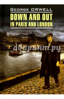 Фунты лиха в Париже и ЛондонеХудожественная литература на англ. языке<br>В 1933 году после выхода в свет повести Фунты лиха в Париже и Лондоне в литературных кругах впервые заговорили о новом самобытном писателе - Джордже Оруэлле. В первом его крупном произведении проявились основные особенности его писательской манеры и стиля, для которых столь характерны внимание к языку, простота, достоверность и точность. Дебютная повесть, во многом автобиографичная, полна юмора, легка, динамична и остроумна. Не случайно многие поклонники творчества Оруэлла называют Фунты лиха в Париже и Лондоне своим любимейшим произведением.<br>В книге приводится неадаптированный текст повести с комментариями и словарем. Для студентов языковых вузов и всех любителей англоязычной литературы.<br>