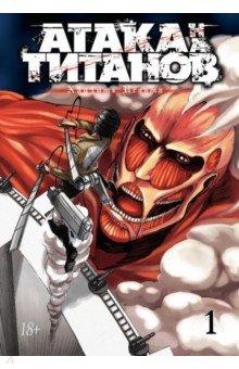 Атака на титанов. Том 1 (Книги 1 и 2)