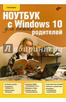 Ноутбук с Windows 10 для ваших родителейРуководства по пользованию программами<br>В доступной форме, рассчитанной на людей среднего и старшего возраста, рассказано, как правильно выбрать ноутбук с Windows 10 и быстро его освоить. Книга построена в форме типичных вопросов и кратких ответов, каждое действие детально разобрано на рисунках.  <br>Описаны первые шаги в Windows 10, настройка системы, выход в Интернет, подключение мобильного телефона, цифрового фотоаппарата и других устройств. <br>Рассмотрены работа в браузере Microsoft Edge, с электронной почтой, общение в социальных сетях и по Skype, поиск информации, безопасность и защита от вирусов, восстановление системы после сбоев. Описаны приложения Windows, бесплатные приложения LibreOffice, программы воспроизведения музыки, фильмов, организации фотоальбомов, архиваторы и многое другое.<br>
