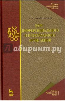 Курс дифференциального и интегрального исчисления. Том 2. Учебник
