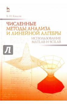 Численные методы анализа и линейной алгебры. Использование Matlab и ScilabМатематические науки<br>В учебном пособии излагается ряд тем классического курса численного анализа: компьютерная арифметика, решение нелинейных уравнений, интерполяция многочленами Лагранжа, Ньютона, Эрмита и сплайнами, метод наименьших квадратов и сплайн-сглаживание, численное дифференцирование и интегрирование. Рассмотрены две основные задачи вычислительных методов линейной алгебры: решение систем линейных уравнений прямыми и итерационными методами и отыскание собственных значений и собственных векторов матриц. Ряд новых методов представлен впервые. Основная цель пособия - помочь студентам и аспирантам в освоении современных численных методов, описав их в наиболее простой и доступной форме. Изложение иллюстрируется примерами и сопровождается задачами для самостоятельной работы читателей. Дается краткое введение в интерактивные системы Matlab и Scilab, позволяющие организовать эффективный компьютерный практикум по численным методам. Приведено описание восьми лабораторных работ. Даны тесты для письменного экзамена по основам численных методов. Пособие предназначено для студентов, аспирантов и преподавателей математических и физических факультетов университетов, технических вузов и колледжей. Оно будет полезно научным работникам и инженерам-исследователям, а также всем, имеющим дело с численными расчетами.<br>