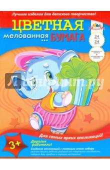 """Бумага цветная мелованная """"Слоненок"""" (24 листа, 24 цвета) (С1233-02) АппликА"""
